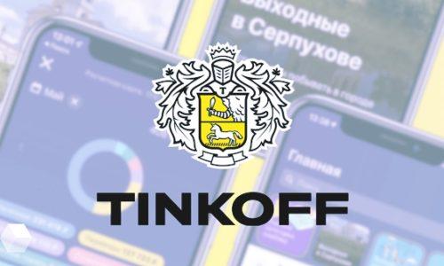 Инвесткопилка Тинькофф: нужно ли платить налог на прибыль?