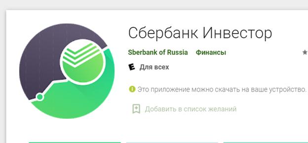 Сбербанк Инвестор приложение