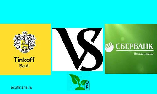 Тинькофф инвестиции vs Сбербанк Инвест