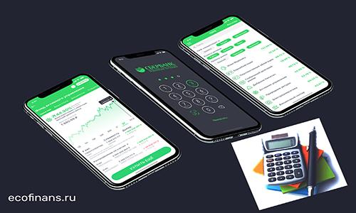 Инструкция: как платить налог в приложении Сбербанк инвестиции