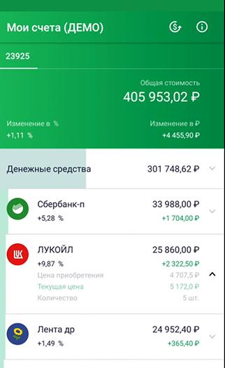 приложение-сбербанк-инвестор