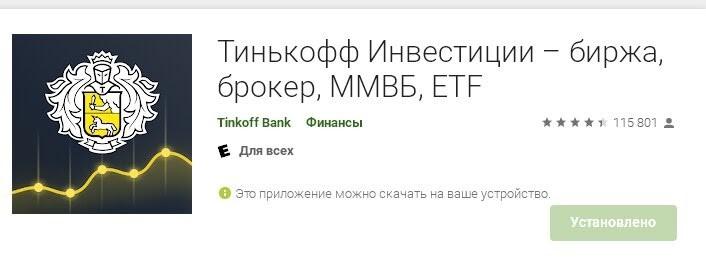 тинькофф-инвестиции-приложение