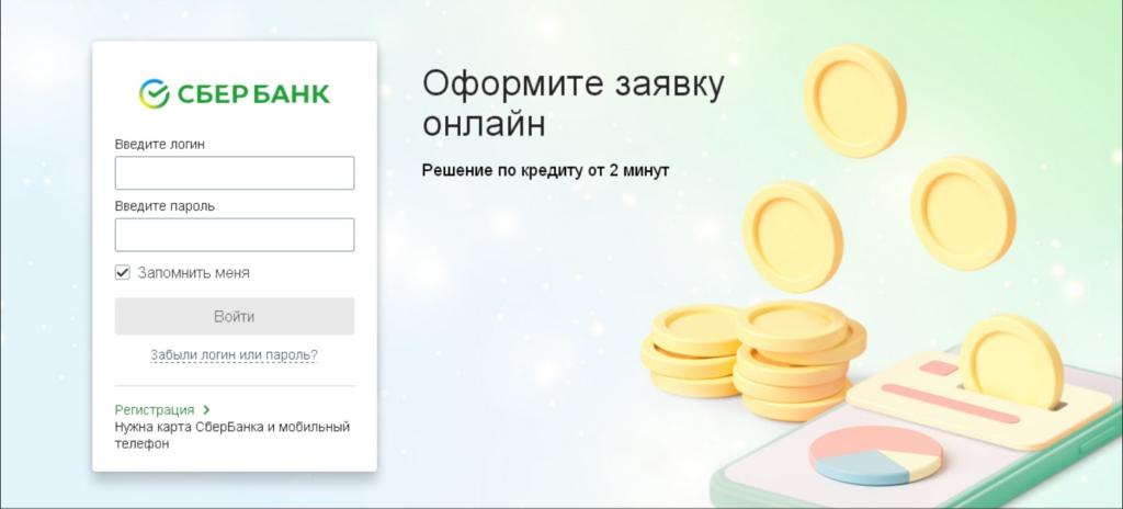 Сбербанк-онлайн-иис
