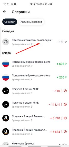 комиссии-Тинькофф-инвестиции