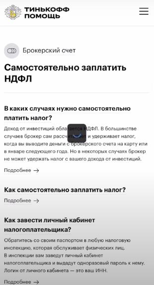 уплата-НДФЛ-Тинькофф