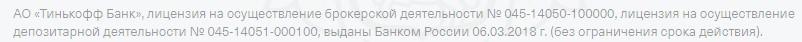 Информация о лицензии Тинькофф банка