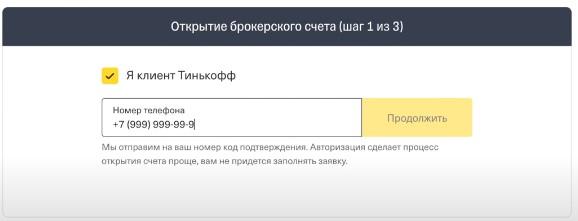 Открытие брокерского счета на сайте Тинькофф для клиента банка