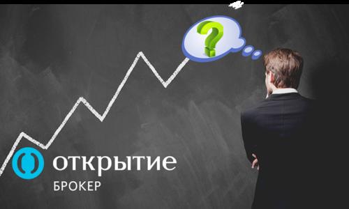 Как закрыть брокерский счет и ИИС в Открытие Брокер онлайн: пошаговая инструкция