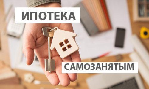 Какие банки дают ипотеку самозанятым в 2021 году?