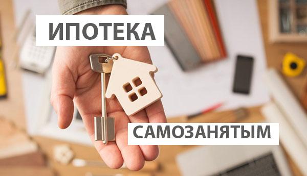 получить-ипотеку-самозанятым