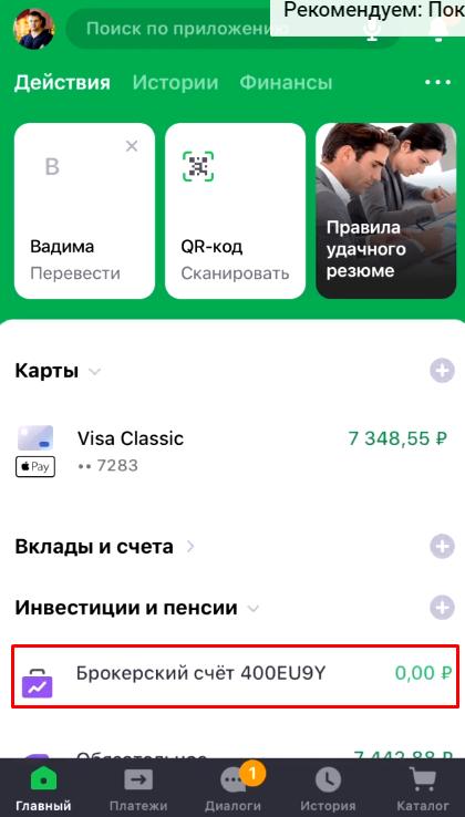 поплнение-брокеоского-счета-через-приложение