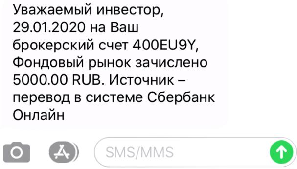 смс-сообщение-о-пополнение-брокерского-счета