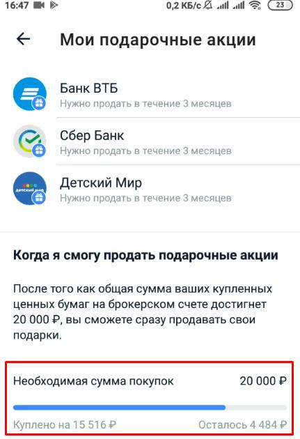 Новый-счетчик-на-20000-рублей