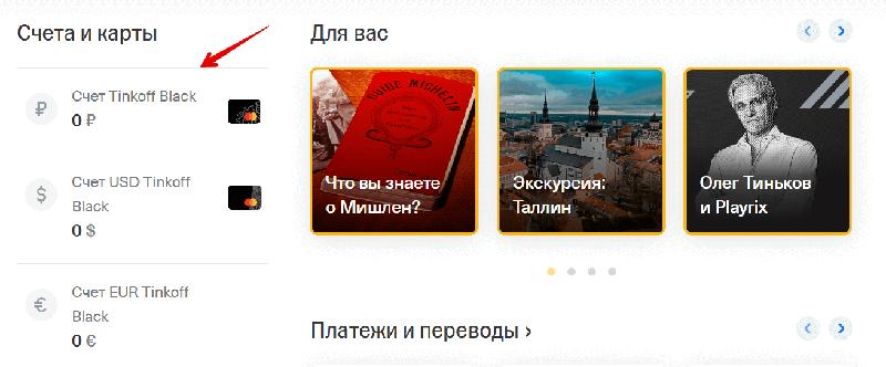 счет-тинькофф-блэк