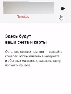закрытый-юмани-кошелек