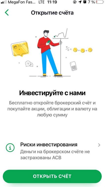 открыть-брокерский-счет-в-приложении-сбер-онлайн