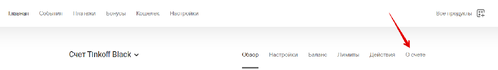 вкладка-о-счете-пенсия-тинькофф