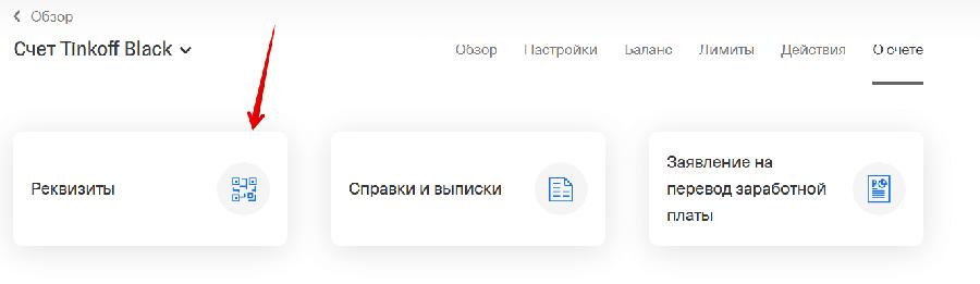 пенсия-перевод-в-тинькофф-блэк