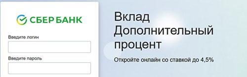 вход-вбер-банк-л-к