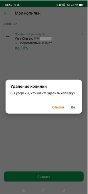 удаление-приложения-копилка-сбербанк
