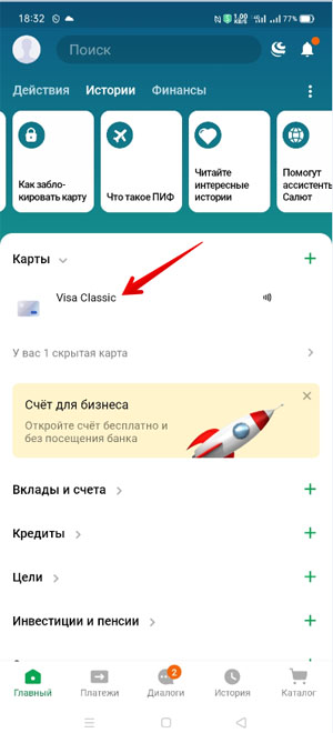 управление-картами-в-сбербанк-онлайн