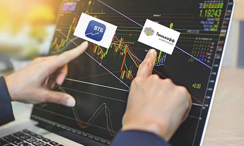 Что лучше выбрать — Тинькофф Инвестиции или ВТБ Мои Инвестиции?