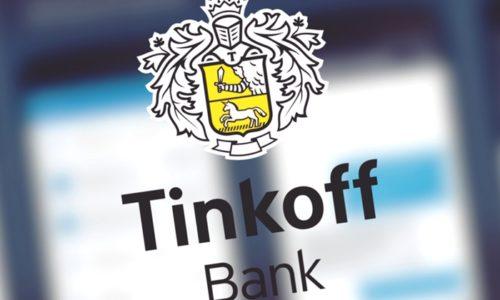 Как закрыть брокерский счет в Тинькофф Инвестиции?