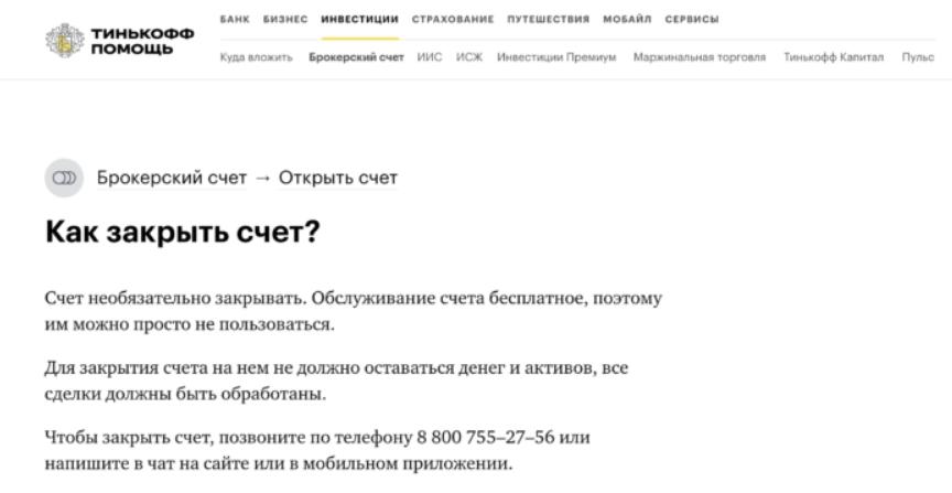 Помощь Тинькофф