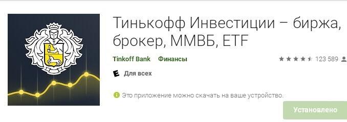 приложение-тинькофф-инвестиции