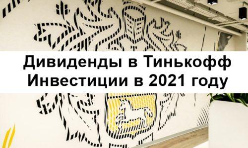 Даты выплаты дивидендов в Тинькофф Инвестиции в 2021 году