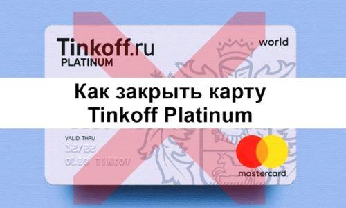 Как правильно закрыть кредитную карту Тинькофф Платинум через личный кабинет через приложение