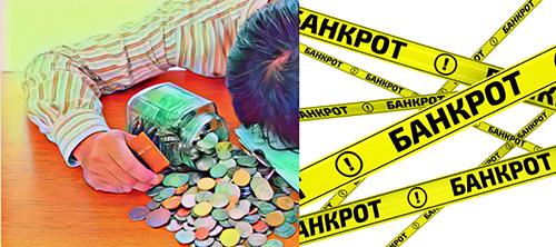 порядок-действия-на-получение-банкротства