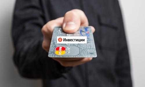Как вывести деньги с Яндекс Инвестиции?