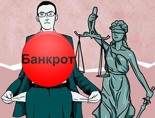 банкротство-списание-долгов-по-закону