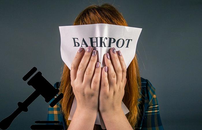 банкротство-через-мфц-бесплатно