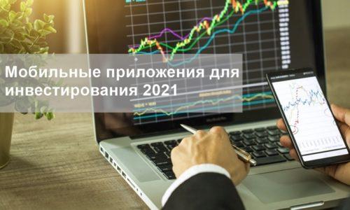 ТОП-6 лучших приложений для инвестиций с телефона 2021