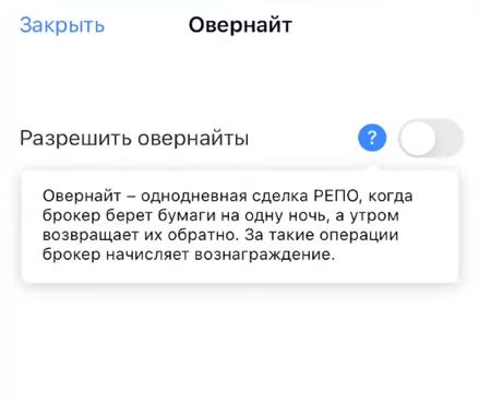 овернайт-в-тинькофф