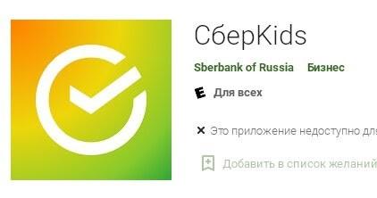 сберкидс-оплата-айфон-андроид