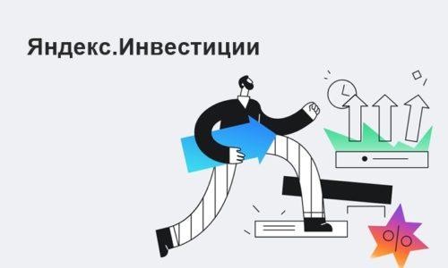 Яндекс Инвестиции — как это работает в 2021 году, тарифы, отзывы вложившихся