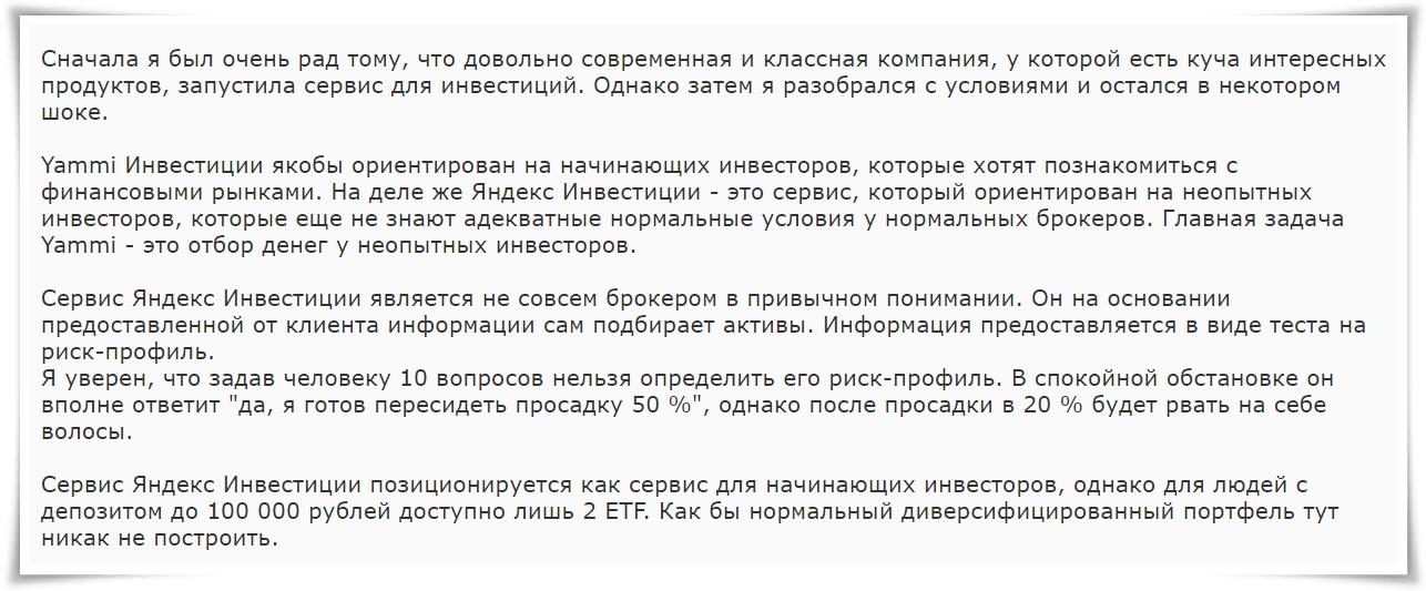 Отзыв о Яндекс Инвестиции