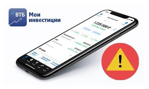 ВТБ-ошибка-авторизации