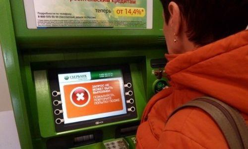 Ошибка 103 в банкомате Сбербанка — что это значит?