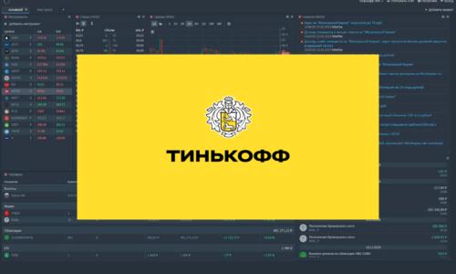 Веб-терминал Тинькофф Инвестиции: что это такое и как работать с инструментом?