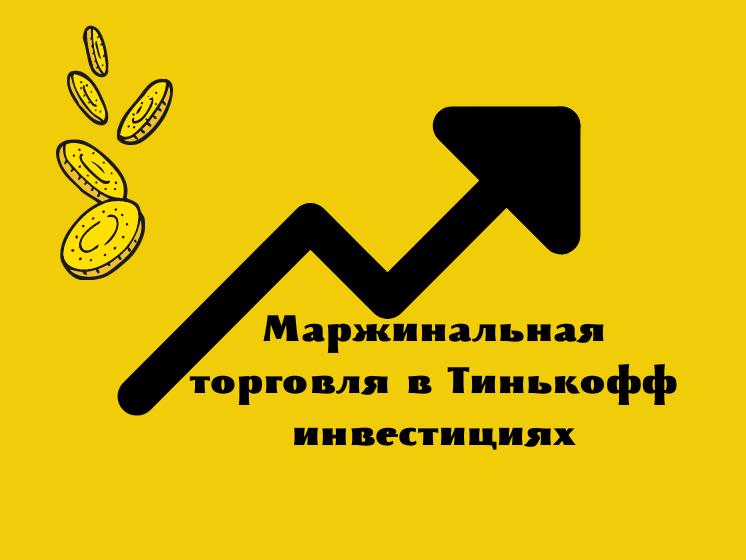 маржинальная-торговля-2021-тинькофф