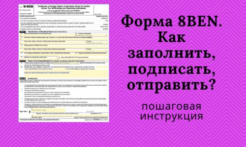 Форма W-8BEN в Тинькофф Инвестиции: как правильно заполнить и подписать, образец на русском?