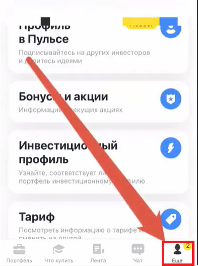 подписать-8бин-в-тинькофф