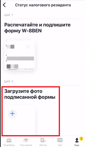 загрузить-8бин-тинькофф