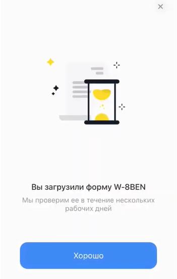 форма-8-ben-как-заполнить-подписать-отправить