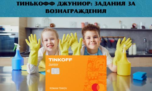 Как дать задание ребёнку в Тинькофф Джуниор?