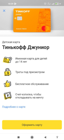 тинькофф-джуниор